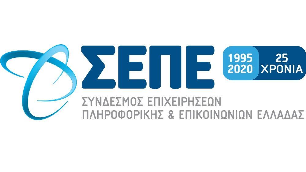 Logo ΣΕΠΕ 18.11.2020