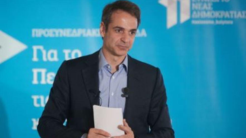 Κ. Μητσοτάκης: Αν δεν μπορούν να συμφωνήσουν για το Σκοπιανό, ας παραιτηθούν