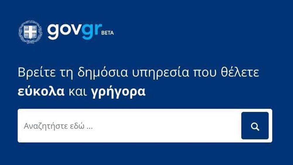 Υπ. Ψηφιακής Διακυβέρνησης: Ένας χρόνος gov.gr - Οι σχέσεις κράτους-πολίτη σε νέα εποχή