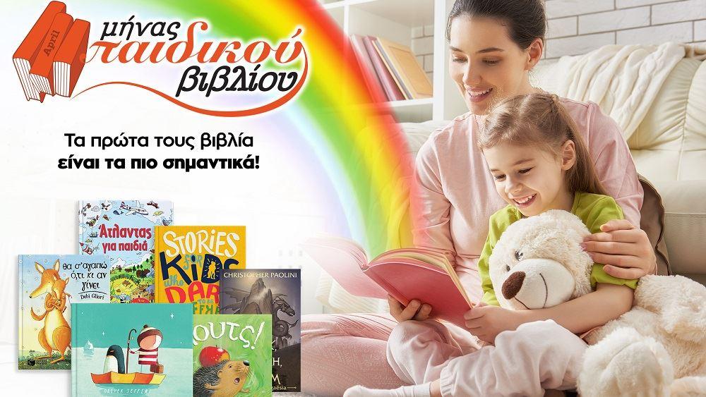 Μήνας παιδικού βιβλίου ο Απρίλιος στο Public