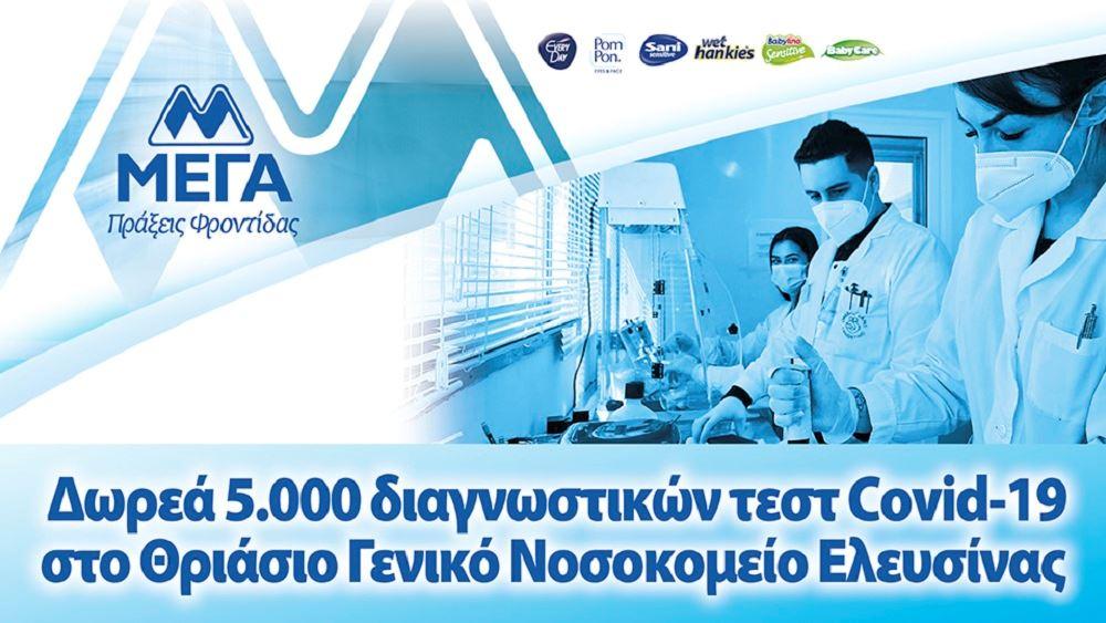 ΜΕΓΑ: Δωρεά 5.000 διαγνωστικών τεστ κορονοϊού στο Θριάσιο Νοσοκομείο