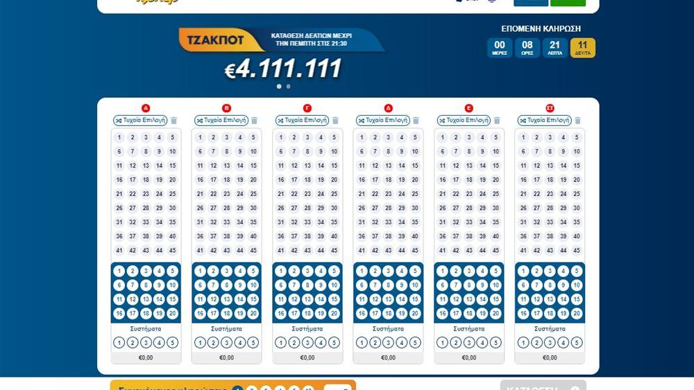 Το ΤΖΟΚΕΡ μοιράζει απόψε 4.111.111 ευρώ
