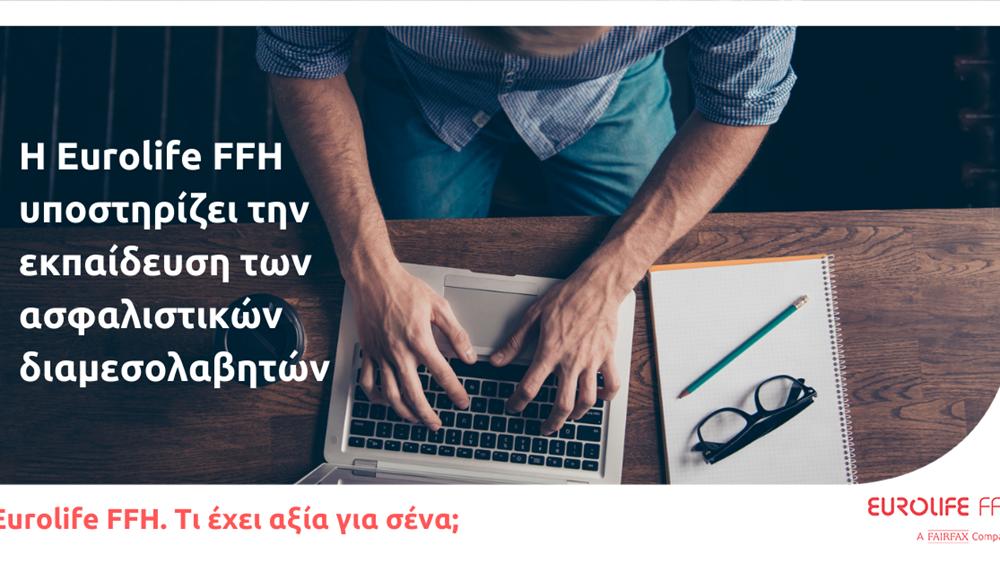 Η Eurolife FFH υποστηρίζει την εκπαίδευση των ασφαλιστικών διαμεσολαβητών