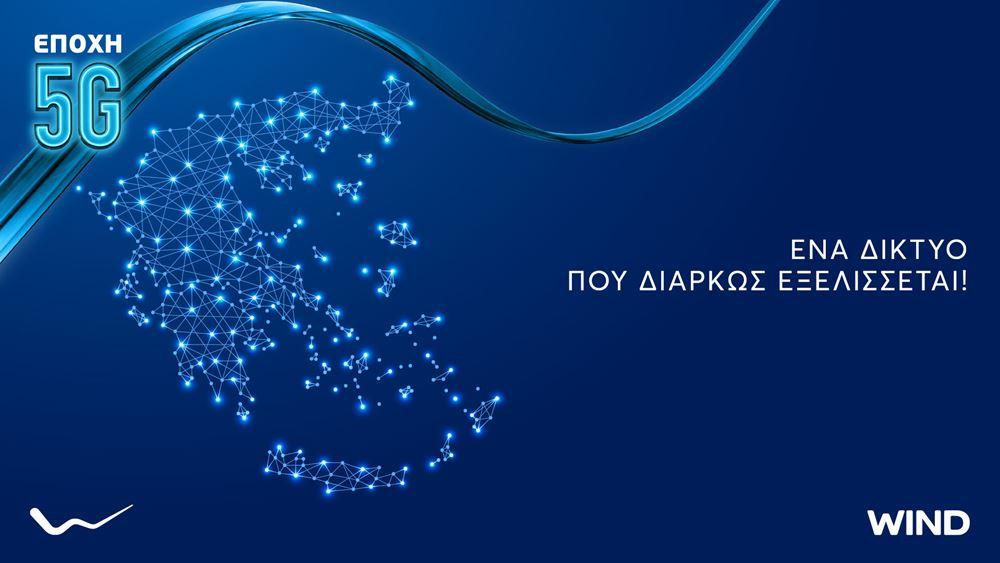 WIND: Αναπτύσσει το 5G δίκτυο της πανελλαδικά απελευθερώνοντας σταδιακά το φάσμα του 3G