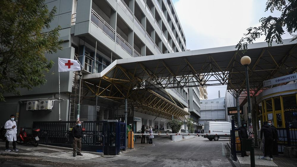 Νοσοκομείο Ευαγγελισμός 15.02.2021