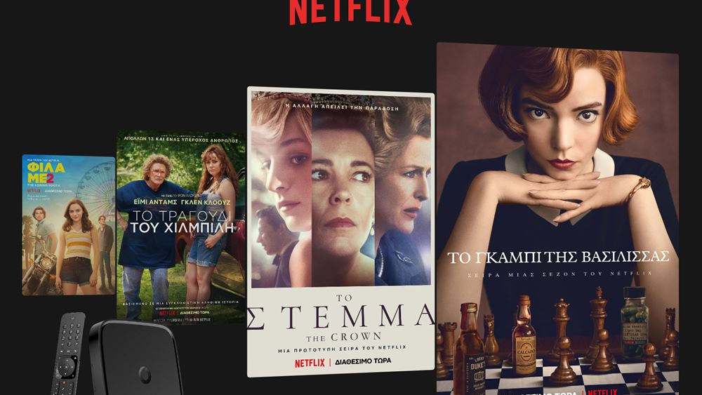 To Vodafone TV καλωσορίζει το Netflix στην πλατφόρμα του