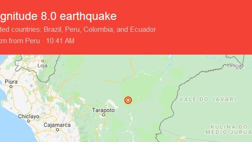 Ισχυρός σεισμός 8 Ρίχτερ στο Περού