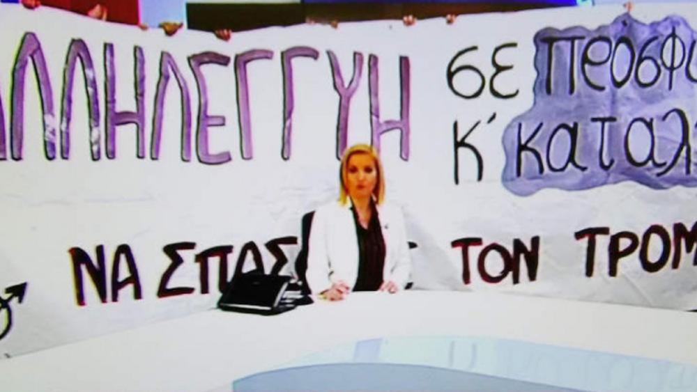Κατάληψη από αντιεξουσιαστές στο δελτίο της Νέας Τηλεόρασης Κρήτης