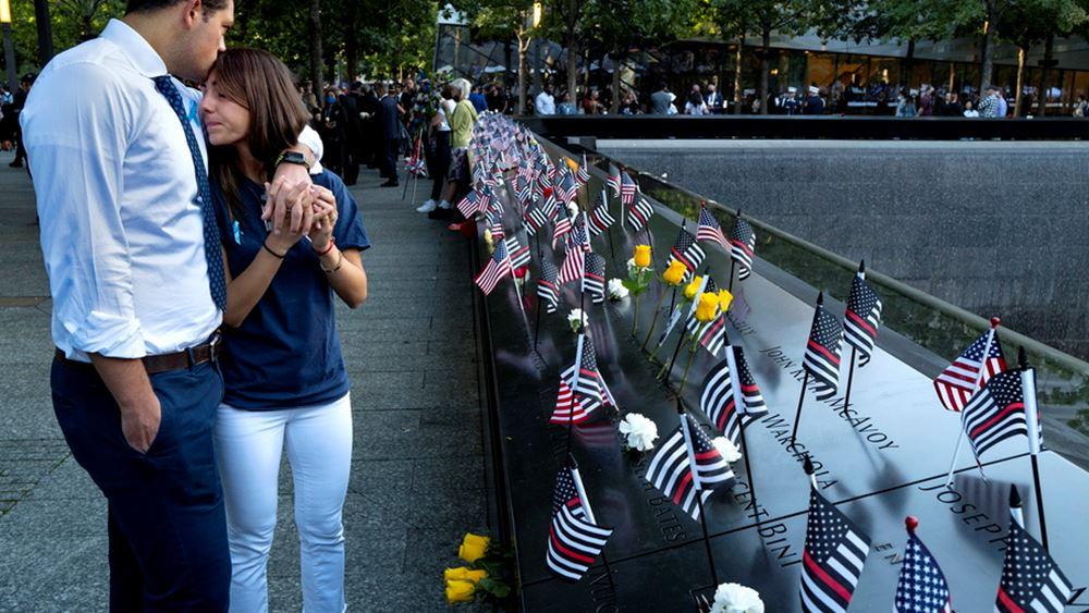 Νέα Υόρκη: Ξεκίνησε η τελετή μνήμης για τα θύματα της 11ης Σεπτεμβρίου