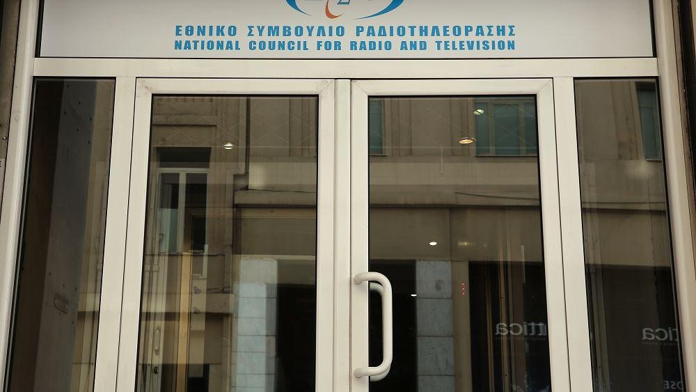 ΕΣΡ: Τρίμηνη παράταση στην προθεσμία για την ετήσια υποβολή στοιχείων ραδιοφωνικών σταθμών στο Τμήμα Διαφάνειας