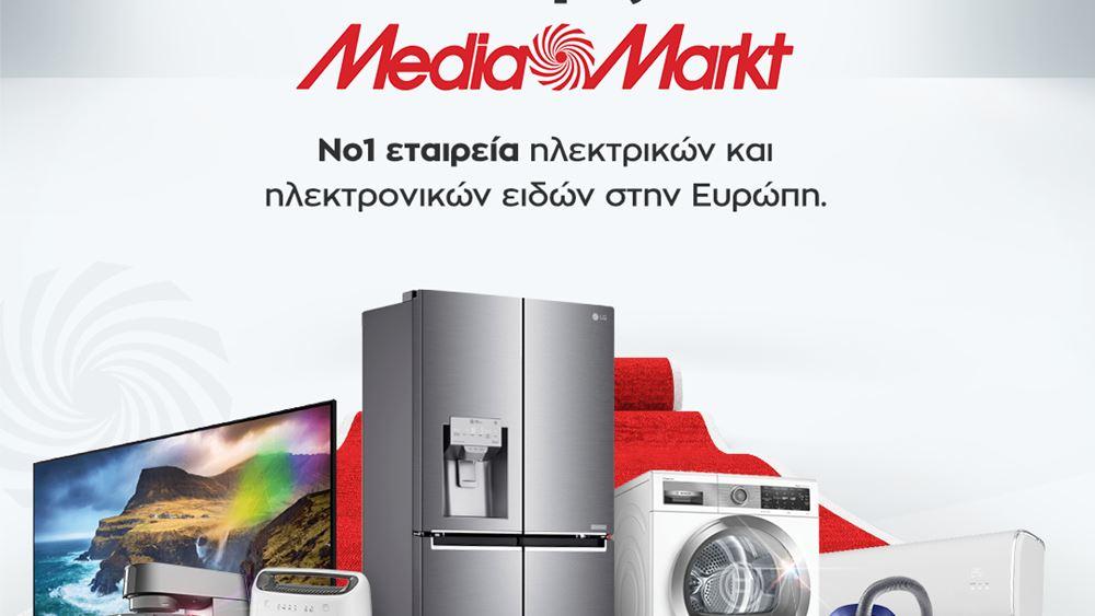 Οι οικιακές συσκευές της MediaMarkt διαθέσιμες και στο Public Marketplace