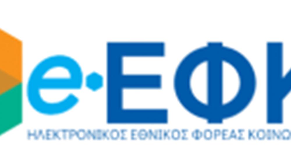 e - EΦΚΑ: Αναρτήθηκαν τα ειδοποιητήρια ασφαλιστικών εισφορών μη μισθωτών για τον Φεβρουάριο