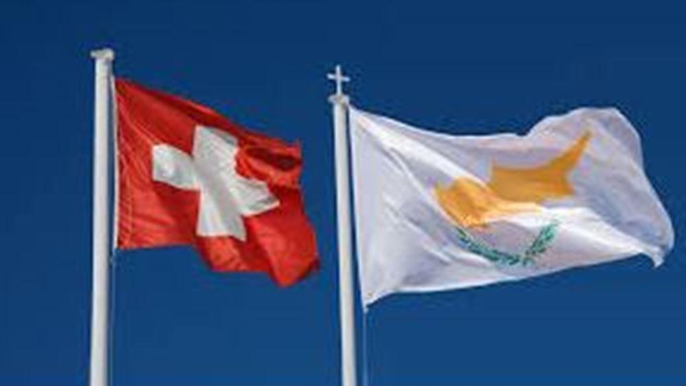 Τροποποίηση της σύμβασης για την αποφυγή διπλής φορολογίας Κύπρου-Ελβετίας