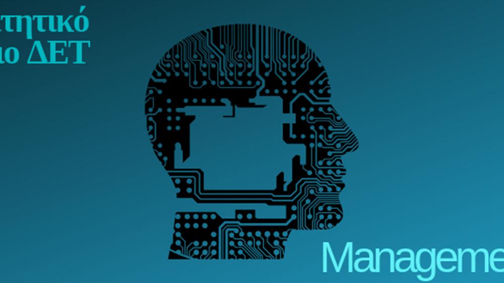 Στις 14 Μαΐου το 16ο Φοιτητικό Συνέδριο ΔΕΤ για την Τεχνητή Νοημοσύνη