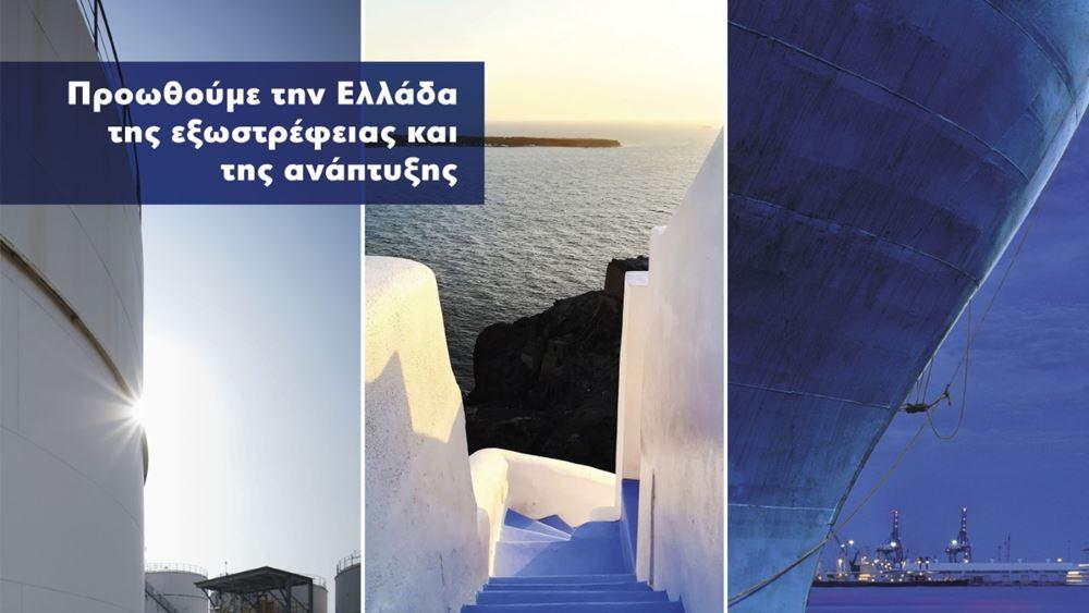 ΣυνεργασίαEnterprise Greece–Eurobankγια την ενίσχυση της εξωστρέφειας και των επενδύσεων