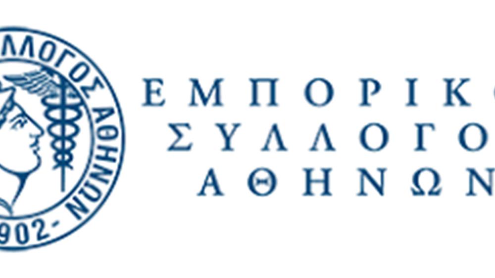 Εμπορικός Σύλλογος Αθηνών: λύση τεσσάρων σημείων για τις μεταχρονολογημένες επιταγές