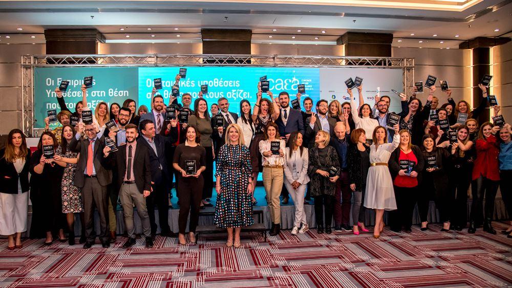 Ποιες εταιρείες βραβεύτηκαν στα Corporate Affairs Excellence Awards 2019
