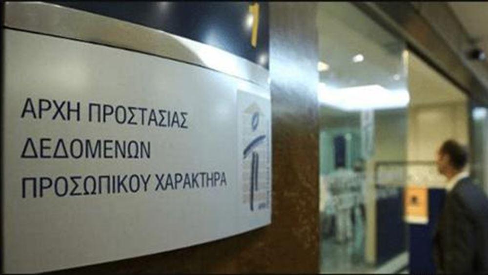 Παραβίαση προσωπικών δεδομένων και η θέση της Ελλάδας