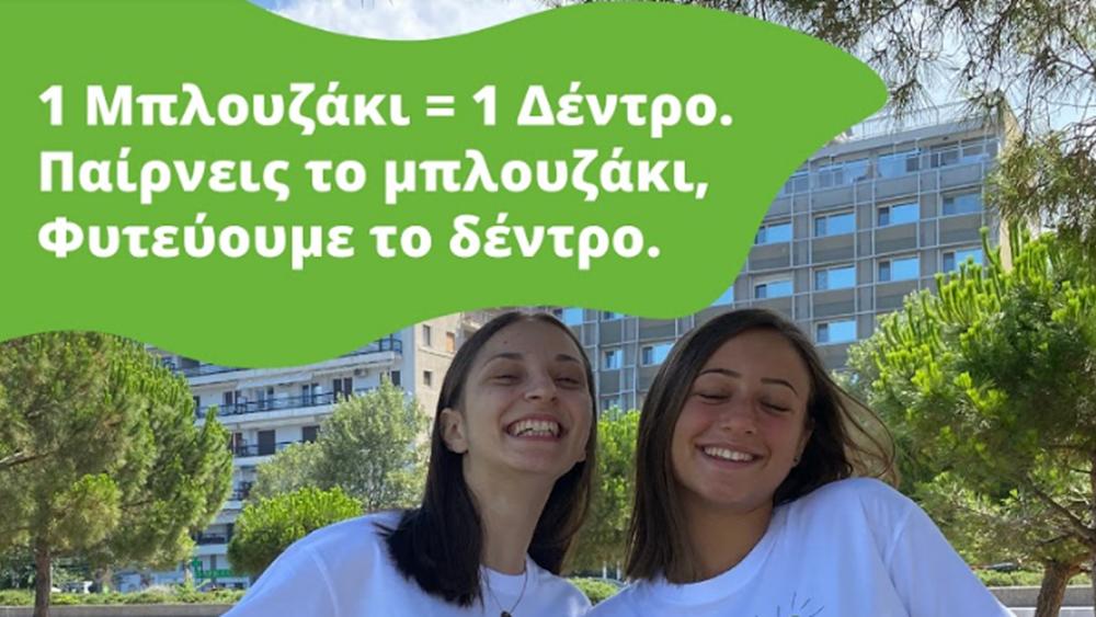 """Ενωνόμαστε για καλύτερη ζωή και πιο πράσινο μέλλον με """"1 Μπλούζα = 1 Δέντρο"""""""