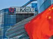 H φούσκα των ακινήτων στην Κίνα και οι διεθνείς κραδασμοί