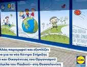 """H Lidl Ελλάς παραχωρεί και εξοπλίζει χώρο για το νέο Κέντρο Στήριξης Παιδιού και Οικογένειας του """"Χαμόγελου του Παιδιού"""" στη Θεσσαλονίκη"""