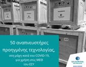 Ο Όμιλος ΕΛΠΕ παρέδωσε 50 αναπνευστήρες προηγμένης τεχνολογίας