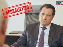 Α. Γεωργιάδης: Με κυβέρνηση Μητσοτάκη έχουμε ιστορική ευκαιρία να πάμε επιτέλους μπροστά