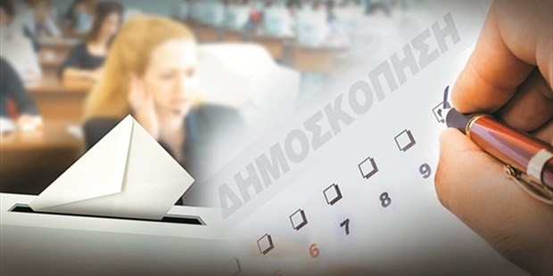 Σταθερά διπλάσια η διαφορά ΝΔ-ΣΥΡΙΖΑ σε νέα δημοσκόπηση