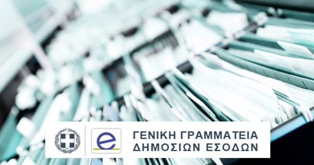 Φέρνει αυτόματους συμψηφισμούς η ΓΓΔΕ κατόπιν της ταλαιπωρίας των πολιτών