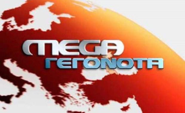 MEGA: Λύση στο παρά ένα από τους βασικούς μετόχους! Η ανακοίνωση της «ΤΗΛΕΤΥΠΟΣ ΑΕ»...