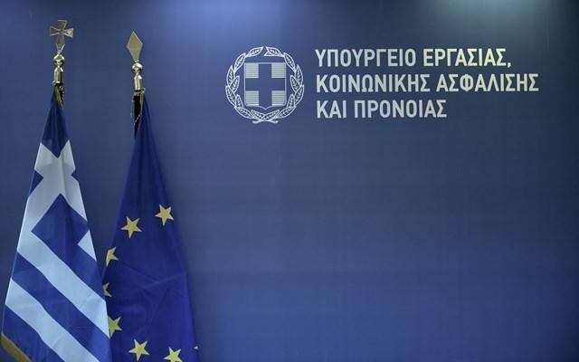 Υπουργείο Εργασίας: Αύριο η νέα καταβολή της αποζημίωσης ειδικού σκοπού σε 76.508 δικαιούχους