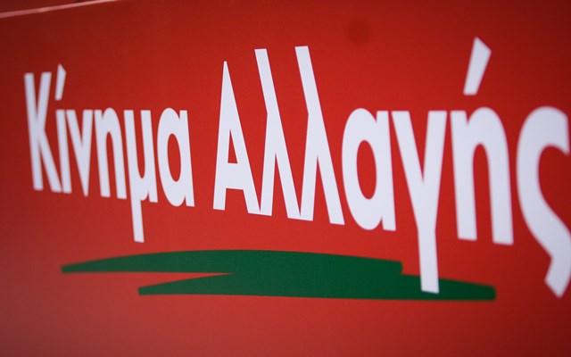 ΚΙΝΑΛ: Περιμένουμε τις ενέργειες της Δικαιοσύνης για τις αναφορές Καλογρίτσα