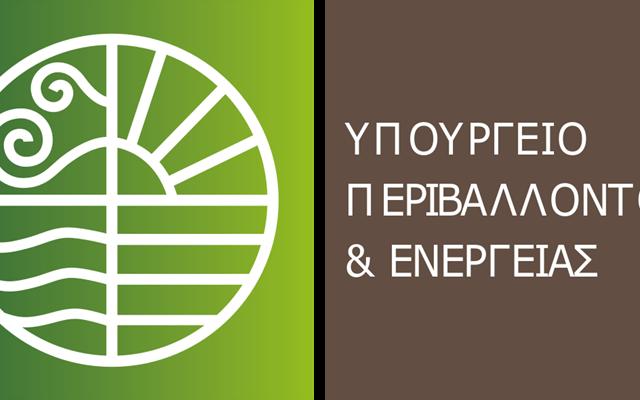 Προκηρύχθηκαν τα δυο πρώτα προγράμματα του Πράσινου Ταμείου