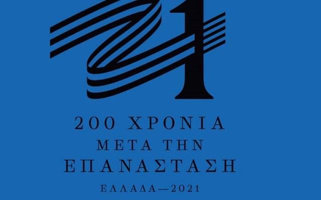Ελλάδα 2021 : Δημόσια πρόσκληση ενδιαφέροντος για χορηγία δράσεως τοπικής ή πανελλαδικής εμβέλειας