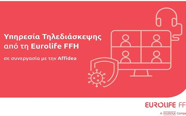 Υπηρεσία τηλεδιάσκεψης από τη Eurolife FFH