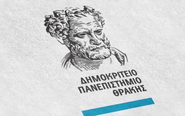 Εξ αποστάσεως εκπαίδευση στο Δημοκρίτειο Πανεπιστήμιο Θράκης λόγω του κορονοϊού