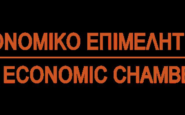 Οικονομικό Επιμελητήριο: Προτάσεις για τη λύση φορολογικών, ασφαλιστικών και εργατικών θεμάτων