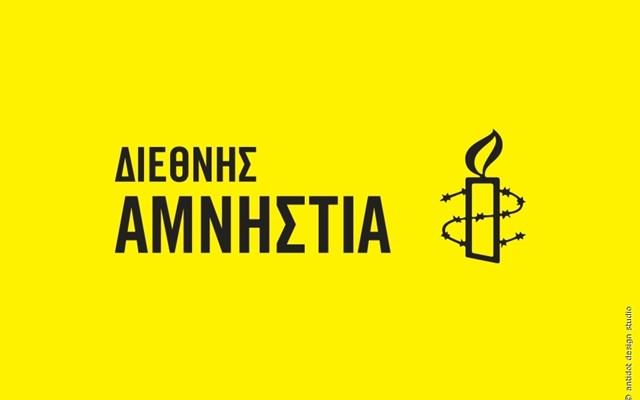 Διεθνής Αμνηστία: Το ν/σ για τις συναθροίσεις δεν είναι σύμφωνο με το διεθνές δίκαιο για τα ανθρώπινα δικαιώματα