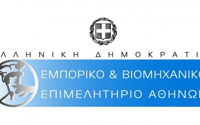 ΕΒΕΑ: Virtual b2b meetings μεταξύ ελληνικών και αυστριακών επιχειρήσεων