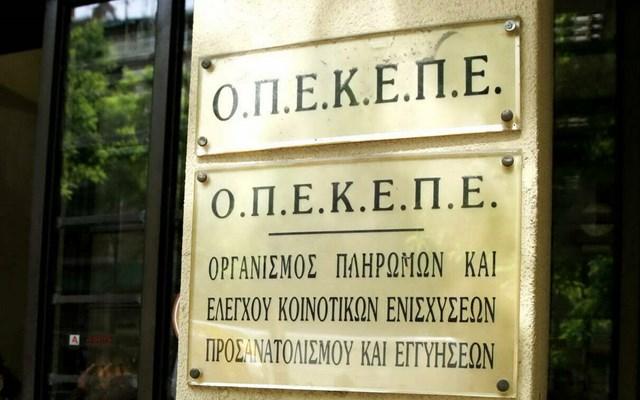 ΟΠΕΚΕΠΕ: Ξεκινά η πίστωση των 16,6 εκατ. ευρώ από την Επιστροφή Δημοσιονομικής Πειθαρχίας