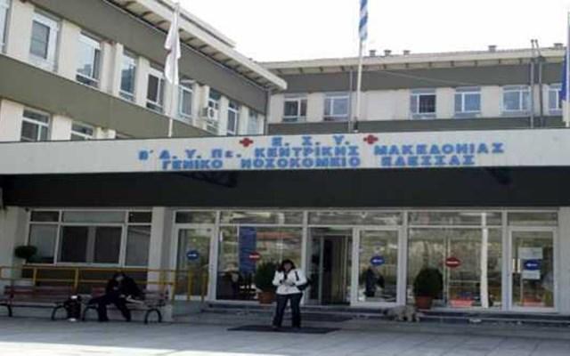 Διαψεύδει η διοίκηση του Γ. Ν. Πέλλας αναφορές για διαλογή ασθενών Covid-19