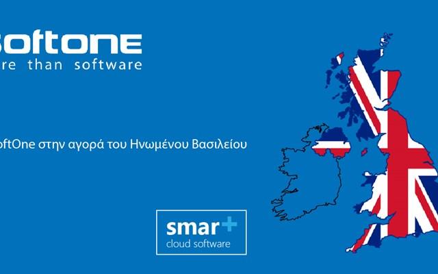SoftOne: Εισέρχεται μέσω αντιπροσώπου στην αγορά του Ηνωμένου Βασιλείου