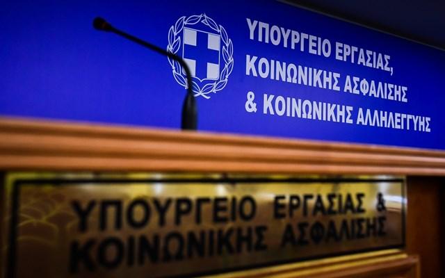 Υπουργείο Εργασίας: Εγκρίθηκε το κονδύλι για νέα πληρωμή της αποζημίωσης ειδικού σκοπού