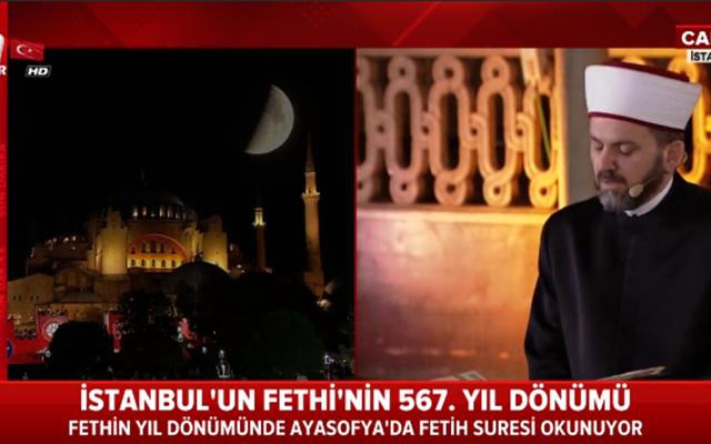 Οι Τούρκοι διάβασαν μουσουλμανική προσευχή μέσα από την Αγιά Σοφιά στην επέτειο της Άλωσης