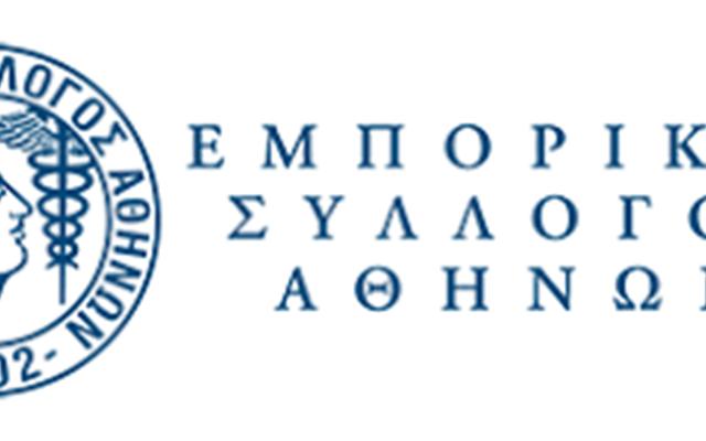 Εκλέχθηκε το νέο διοικητικό συμβούλιο του Εμπορικού Συλλόγου Αθηνών