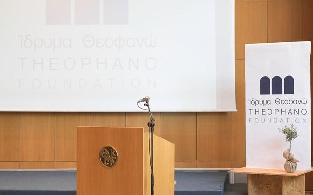 Το νέο Ευρωπαϊκό Βραβείο Αυτοκράτειρα Θεοφανώ απονέμεται για πρώτη φορά στο ERASMUS