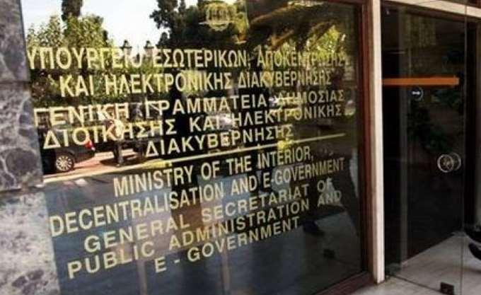 Υπ. Εσωτερικών: Ολοκληρώθηκε με επιτυχία η γενική δοκιμή για τις εκλογές