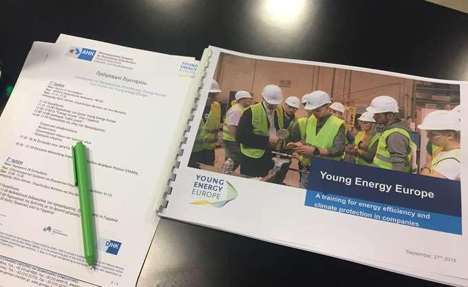 """Ελληνογερμανικό Επιμελητήριο: Έναρξη του Workshop """"Energy Scouts"""" στην Αθήνα"""