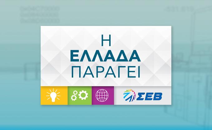 Συνεργασία ΣΕΒ - ομίλου Fitch για τις εξαγωγές