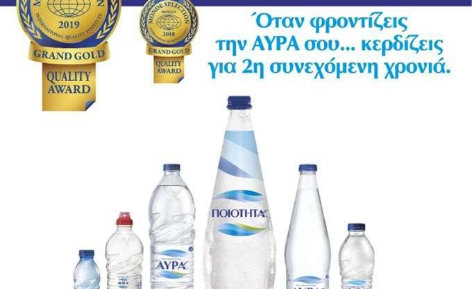 To Φυσικό Μεταλλικό Νερό ΑΥΡΑ βραβεύτηκε για δεύτερη συνεχή χρονιά με Grand Gold Quality Award